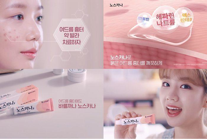 동아제약, 흉터 치료제 '노스카나겔' TV 광고 온에어