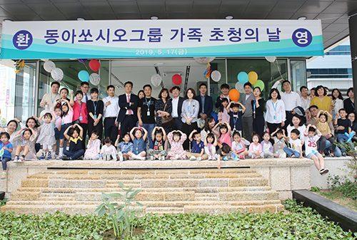 동아쏘시오그룹, 가족 초청 행사 개최