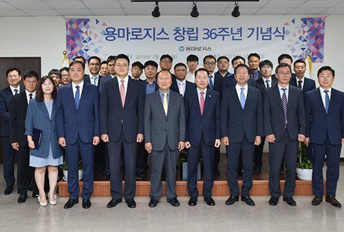 용마로지스 창립 36주년 기념식 개최
