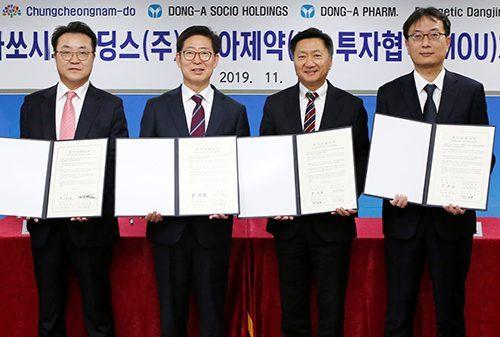 동아쏘시오홀딩스, 동아제약, 충청남도 당진시와 투자협약 체결