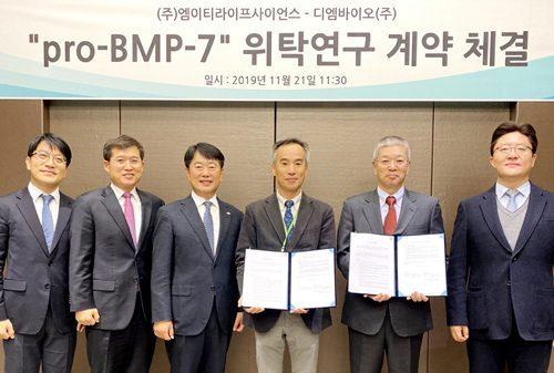 DM Bio, 엠이티라이프사이언스와 위탁 연구 계약 체결