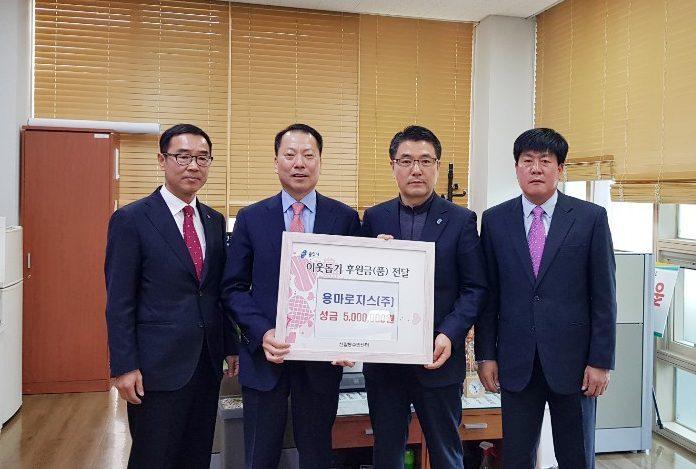 용마로지스, 지역 사회 불우이웃돕기 성금 기탁
