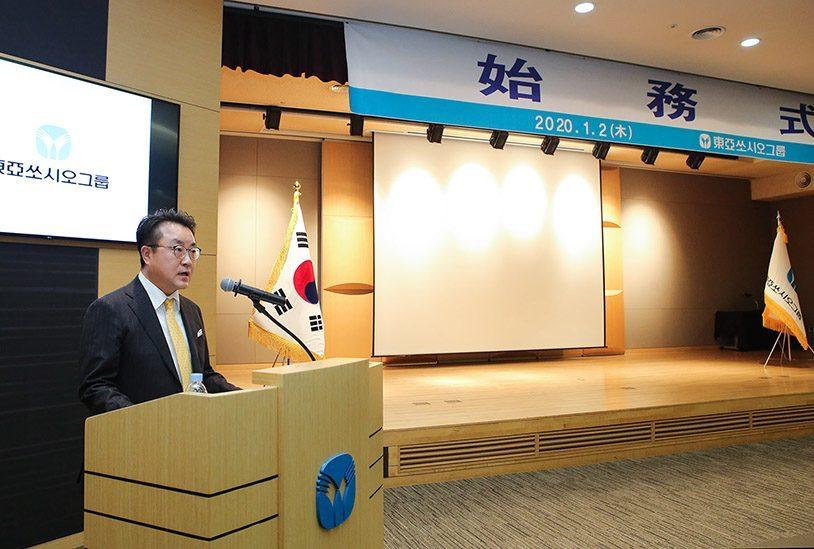동아쏘시오그룹, 2020년 시무식 개최