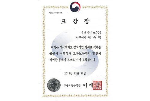 DM Bio, 청년 일자리 창출 공로 고용노동부장관 표창 수상