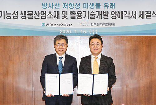 동아쏘시오홀딩스, 한국원자력연구원과 바이오산업 기술 개발 MOU 체결