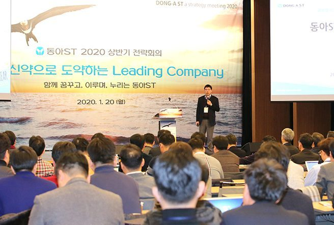 동아ST 2020년 상반기 전략회의 개최
