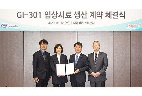 DM Bio, 지아이이노베이션과 알레르기치료제 'GI-301' CDMO 계약 체결