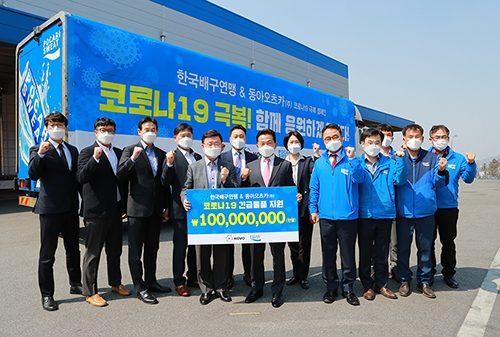 동아오츠카, 한국배구연맹과 함께 코로나19 긴급지원물품 후원