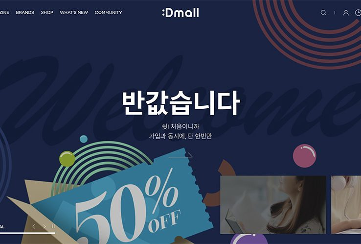 동아제약, 공식 브랜드 전문몰 ':Dmall' 론칭