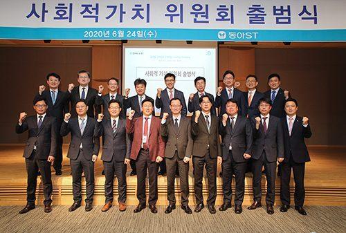동아ST, 지속가능경영을 위한 '사회적가치위원회' 출범식 가져