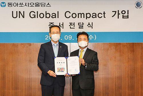 동아쏘시오홀딩스, UNGC 가입으로 지속가능경영 가속화