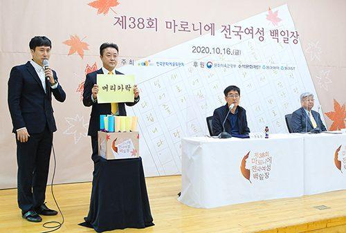 '제38회 마로니에 전국여성 백일장' 개최
