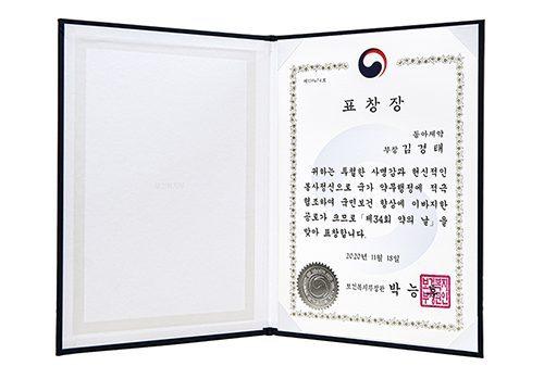 동아제약 CSR팀 김경태 부장, 제34회 약의 날 맞아 보건복지부장관...