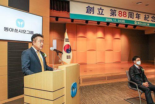동아쏘시오그룹, '창립 88주년 기념식' 개최