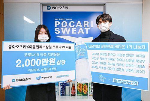포카리스웨트 이온워터, 결식아동 위해 2천만 원 상당의 제품 기부