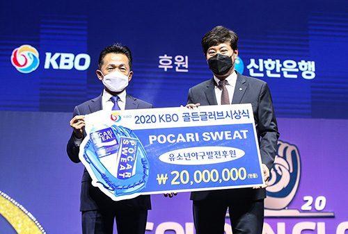 포카리스웨트, 2020 KBO 골든글러브 시상식 '유소년 야구 발전 후원물품'...