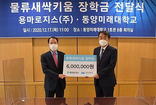 용마로지스, 동양미래대학교에 물류새싹키움 장학금 전달