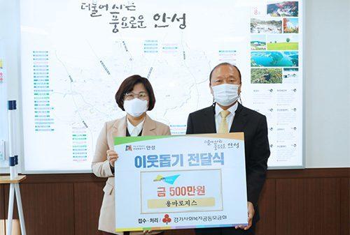 용마로지스, 지역사회 불우이웃돕기 성금 기탁