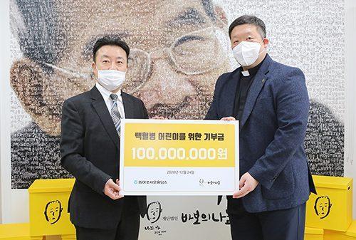 동아쏘시오홀딩스, 백혈병 어린이 치료비 1억원 기부