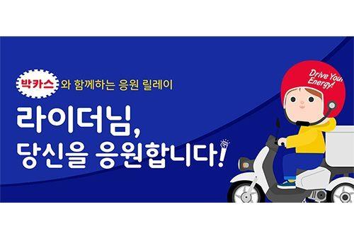 동아제약 박카스, '힘내라 대한민국! 힘내라 라이더!' 이벤트 진행