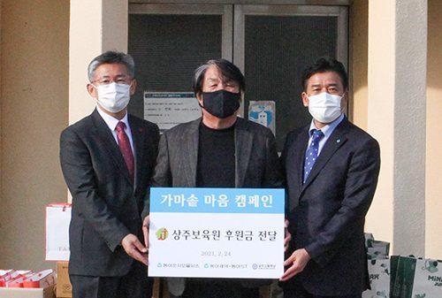 동아쏘시오홀딩스, 어린이 보육원에 '가마솥 마음 캠페인' 후원금 전달