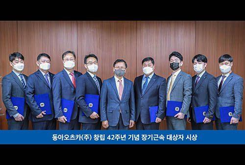 동아오츠카 창립 42주년 기념식 개최