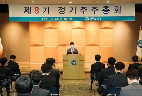 동아ST, 제8기 정기주주총회 개최