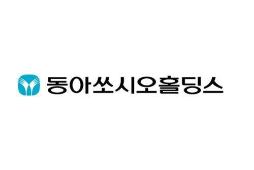 동아쏘시오홀딩스, 'BIS Summit 2021' 반부패 서약 동참