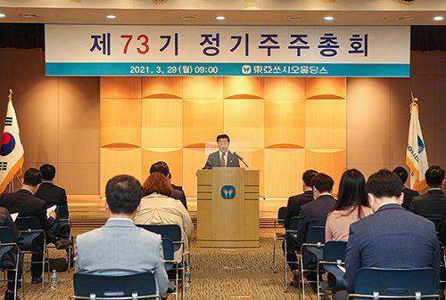 동아쏘시오홀딩스, 제73기 정기주주총회 개최
