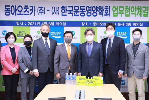동아오츠카, 한국운동영양학회와 스포츠 기능성 식품 협력 확대 위해 MOU...