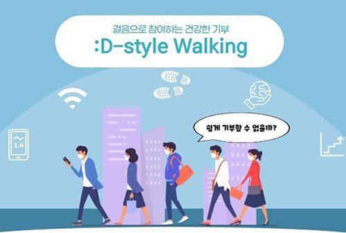 동아쏘시오그룹, 걸음으로 참여하는 건강한 기부 ':D-Style Walking' 실시