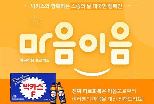 동아제약 박카스, 스승의 날 감사 '마음 이음 프로젝트' 이벤트...