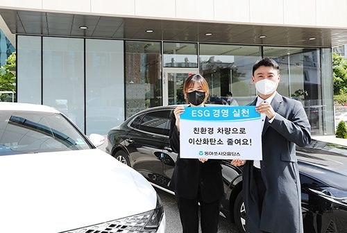 동아쏘시오홀딩스, 이산화탄소 저감 위해 업무용 차량 친환경 차량으로 전면...