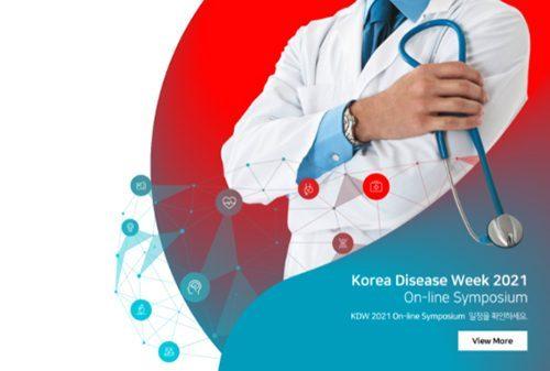 동아ST, 온라인 심포지엄 'KDW 2021' 개최