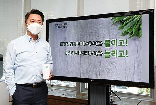 동아제약, 최호진 사장 탈 플라스틱 캠페인 '고고챌린지' 동참