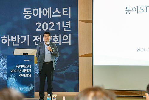 동아ST, 2021년 하반기 전략회의 실시