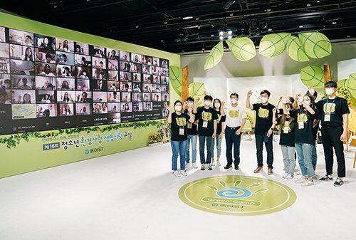 동아ST, '제16회 청소년 환경사랑 생명사랑 교실' 졸업식 개최