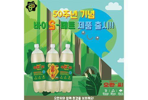 동아오츠카, 국내 플레이버 탄산음료 최초 오란씨 바이오페트 출시