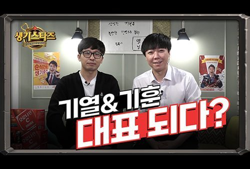 오로나민C, e스포츠 웹예능 '생기스타즈' 방영