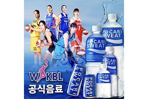 동아오츠카, WKBL 9년 연속 공식 음료 후원 계약