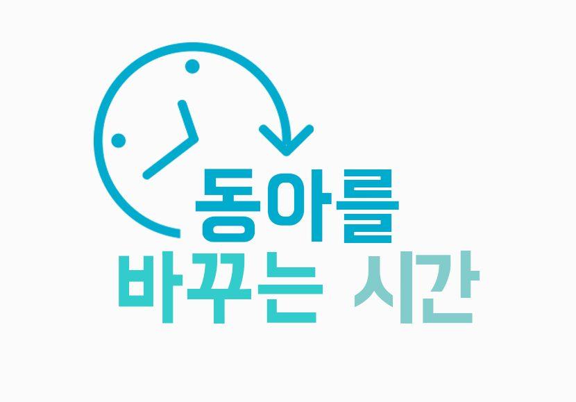 [동바시] 제1회 동아를 바꾸는 시간 개최