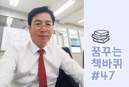 [꿈꾸는 책바퀴] #47 동아ST 의료사업본부 의약사업부 대전지점 병원2팀 조준희...