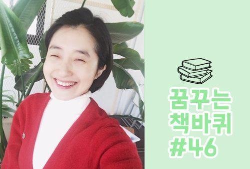 [꿈꾸는 책바퀴] #46 동아ST 의료사업본부 마케팅실 마케팅2팀 채혜영 사원