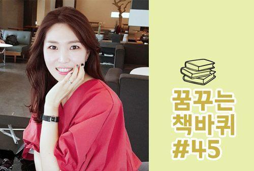 [꿈꾸는 책바퀴] #45 동아ST 의료사업본부 마케팅실 마케팅2팀 최정현 사원