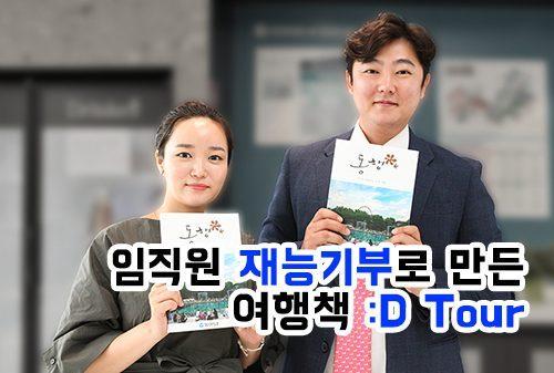 [동아人]동아ST에서 탄생한 '신박한' 판촉물, [:D TOUR]를 소개합니다