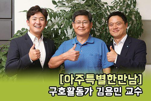 [아주특별한만남] 후회 없는 선택을 하고 싶다면/구호활동가 김용민 교수