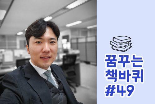 [꿈꾸는 책바퀴] #49 동아ST 의료사업본부 경기3지점 병원1팀 정준호 대리