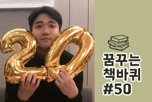 [꿈꾸는 책바퀴] #50 동아ST 의료사업본부 마케팅실 마케팅1팀 박종권 대리