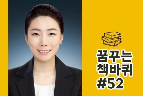 [꿈꾸는 책바퀴] #52 동아ST 의약사업부 병원서울1지점 3팀 조수연 대리