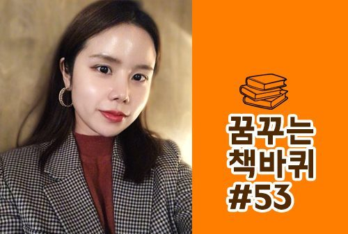 [꿈꾸는 책바퀴] #53 동아ST 의약사업부 병원서울1지점 3팀 문보경 대리
